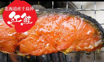 北海道産千島沖 紅鮭